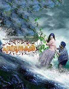Pulimurugan (U) Movie Tickets, Concert Tickets, Theatre Reviews, Cinema Theatre, Cricket Match, Hindi Movies, Online Tickets, Books To Buy, Places To Visit