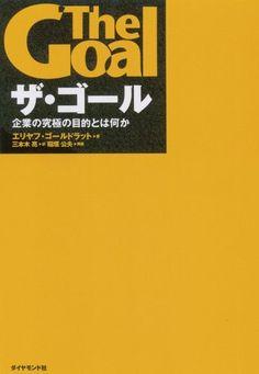 ザ・ゴール エリヤフ ゴールドラット,「基礎スキル-実務編」