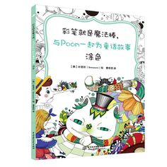 Colour Pen Is The Magic Wand coloring book for kids adults kill time gift Graffiti Painting Drawing antistress colouring books