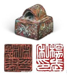 Learn Chinese Arts Chinese seals western han private seals