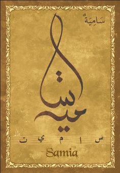 "Carte postale prénom arabe féminin ""Samia"" - سامية - Mahrez Landoulsi - Objet de…"