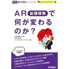 AR(拡張現実)で何が変わるのか? (PCポケットカルチャー)