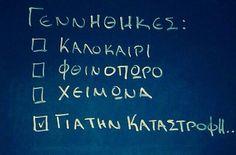 καταστρόφα... γίναμε Favorite Quotes, Best Quotes, Funny Quotes, Life Quotes, Funny Greek, Greek Words, Greek Quotes, Story Of My Life, Just For Laughs