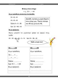 μαθηματικά β΄ δημοτικού α΄τεύχος Preschool Education, Bar