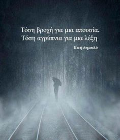 So much rain because of an absence, so much sleeplessness because of a word Some Quotes, Best Quotes, Favorite Quotes, Funny Quotes, Poetry Quotes, Wisdom Quotes, Greek Words, Small Words, Reading Quotes