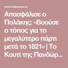 Απασφάλισε ο Πολάκης: «Βοούσε ο τόπος για το μεγαλύτερο πάρτι μετά το 1821»   Το Κουτί της Πανδώρας