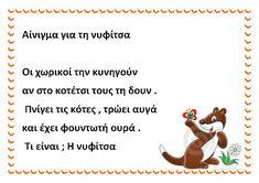 dreamskindergarten Το νηπιαγωγείο που ονειρεύομαι !: Αινίγματα για τα ζώα του αγρού Words, Blog, Blogging, Horse