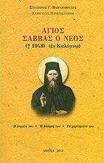 """Το βιβλίο """"Άγιος Σάββας ο Νέος ο εν Καλύμνω"""", του πανεπιστημιακού Καθηγητού κ. Στυλιανού Γ. Παπαδόπουλου κυκλοφόρησε ευρύτατα και γρήγορα εξαντλήθηκε. Και αυτό έγινε, διότι ο άγιος Σάββας, προστάτης και παράκλητος της ταπεινής αδελφότητάς μας, σπεύδει ακούραστα να βοηθάει τους προσφεύγοντες στο έλεός του. Ο Κύριός μας και Θεός μας του χάρισε απέραντη παρρησία να ικετεύει, να ζητάει, έλεος για τους Neo, Wise Words, Movie Posters, Film Poster, Film Posters, Word Of Wisdom, Famous Quotes"""