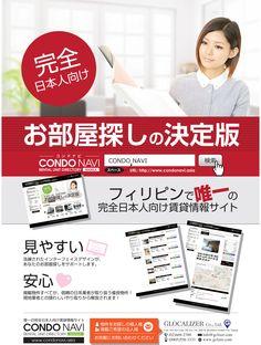 【フライヤー】フィリピン国内で唯一の完全日本人向け賃貸情報サイトCONDO NAVIのフライヤーを制作しました。このフライヤーがフィリピンに関係する皆様の目に触れると思うとワクワクします。