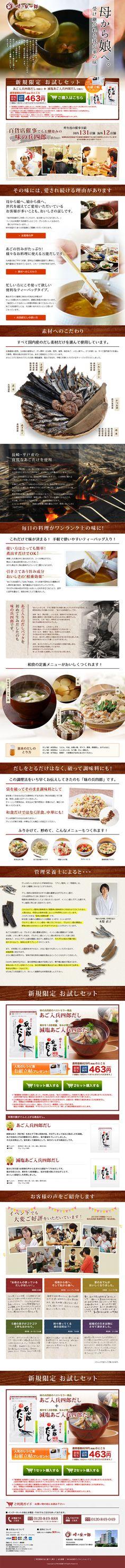兵四郎だし【食品関連】のLPデザイン。WEBデザイナーさん必見!ランディングページのデザイン参考に(信頼・安心系)