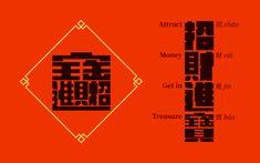 口方體 / CubeFarm Font (Chinese) on Behance Chinese New Year Design, Chinese Calligraphy, Online Portfolio, Glyphs, Fonts, Typography, Behance, Graphic Design, Oriental