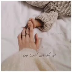 Love Parents Quotes, Mom And Dad Quotes, Daughter Love Quotes, Muslim Love Quotes, Quran Quotes Love, Good Life Quotes, Best Love Songs, Best Love Lyrics, Cute Song Lyrics