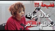 haoula Moujahid avec Momo sur Hit Radio : La nature de la relation entre Khaoula et Kadem Saher    فضيحة : علاقة خولة المجاهد مع كاظم الساهر