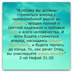 #мормоны #книгамормона #bookofmormon