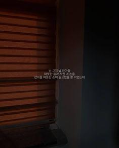 . 그것만 바랬는데 그게 큰 욕심이었나봐 . #우울 #우울증 #우울글귀 #자해 #자살 #피해망상 #자해하는사람은나쁜사람이아닙니다 . 오랜만에 뵙네요 Korean Handwriting, Black Bile, Learn Korea, K Quotes, Korean Language Learning, Korean Quotes, Korean Words, Cool Backgrounds, Quote Aesthetic