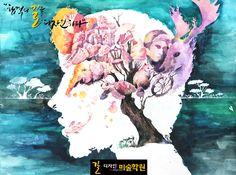 서울대 미술대학 주제-동물원을 홍보하는 그림을 그리시오