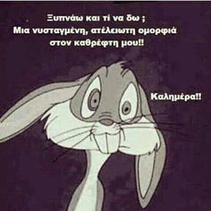 I wake up and what am I seeing. A sleepy endless beauty in my mirror. Funny Greek Quotes, Greek Memes, Funny Quotes, Fb Quote, Hipster Wallpaper, Funny Statuses, Love Hug, Greek Words, Cheer Up