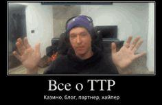 ТТР (TTR) - казино, блог, человек #ттр