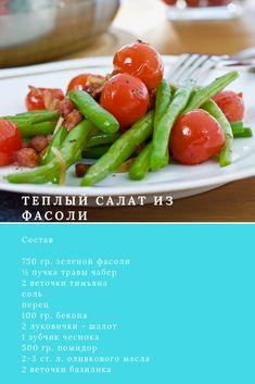 Очень вкусно, очень быстро в подготовке, очень дешево, очень мало калорий!  Я люблю этот салат, который очень быстро и очень просто из нескольких ингредиентов готовиться. Фасолевый салат великолепно сочетается с жареным, картофельным пюре или свежим хлебом.  Обязательно попробуйте, наслаждайтесь и поделитесь с друзьями! Green Beans, Vegetables, Food, Vegetable Recipes, Eten, Veggie Food, Meals, Veggies, Diet