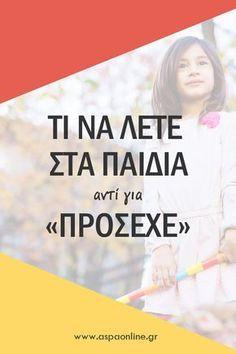 Τα πολλά «πρόσεχε» περνάνε το μήνυμα στα παιδιά ότι πρέπει να φοβούνται και σπέρνει το ζιζάνιο της αμφιβολίας για τον εαυτό τους. Να τι είναι προτιμότερο να λέμε. #παιδιά #γονείς και παιδιά #μεγάλωμα παιδιών via @aspaonline Happy Kids, Happy Mothers Day, 4 Kids, My Children, Kai, Free To Use Images, Preschool Education, Science For Kids, Holidays And Events