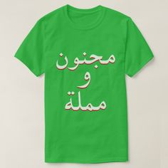 Hummus and Tahini in Arabic green T-Shirt hummus and thaini (الحمص والطحينة) in Arabic. Get this for a trendy and unique green t-shirt with Arabic script in the colour white and red. Norwegian Words, Types Of T Shirts, Foreign Words, Word Sentences, Text Design, Tshirt Colors, Cool Words, Funny Tshirts, Fitness Models