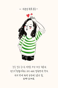 Wise Quotes, Famous Quotes, Korean Text, Korean Drama Quotes, Manga Anime Girl, Cheer Up, Cool Words, Poems, Motivation