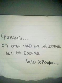 I am again afraid of everything that will happen to me .- Εγώ πάλι φοβάμαι όλα αυτά που θα γίνουν για … I& still afraid of everything that will happen to me without me … - Favorite Quotes, Best Quotes, Funny Quotes, Advice Quotes, Some Quotes, Meaningful Quotes, Inspirational Quotes, Greek Words, Greek Quotes