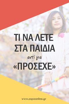 Τα πολλά «πρόσεχε» περνάνε το μήνυμα στα παιδιά ότι πρέπει να φοβούνται και σπέρνει το ζιζάνιο της αμφιβολίας για τον εαυτό τους. Να τι είναι προτιμότερο να λέμε. #παιδιά #γονείς και παιδιά #μεγάλωμα παιδιών Happy Kids, Happy Mothers Day, 4 Kids, My Children, Kai, Free To Use Images, Preschool Education, Science For Kids, Holidays And Events