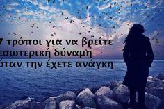 Βγάλτε τους αχάριστους ανθρώπους από τη ζωή σας - spiritalive.gr Positive Words, Tv, Awakening, Psychology, Positivity, Beach, Water, Quotes, Life