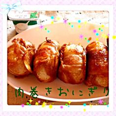 旦那の朝ごはん(^^)後ニ個食べれるそうです!!その前に昨日の夕食のカレーライスを食べてます - 35件のもぐもぐ - 肉巻きおにぎり by KyonKyon1110