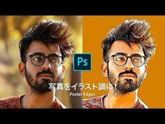【Photoshop講座】写真をイラスト調に!エッジの効いたポスタリゼーション - YouTube Photoshop Illustrator, Illustrator Tutorials, Branding Design, Logo Design, Graphic Design, Layout Design, Web Design, Adobe After Effects Tutorials, Thumbnail Design
