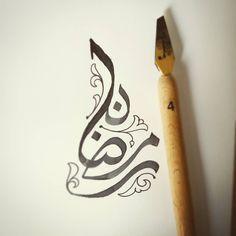 #الخط_العربي #الخط #رمضان #رمضان_كريم #فن #الزخارف_الإسلامية #زخارف #art #calligraphy #handwriting #ramadan #ramadhan