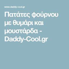Πατάτες φούρνου με θυμάρι και μουστάρδα - Daddy-Cool.gr
