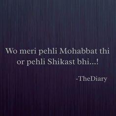 Wo mere phele mohabbat thi