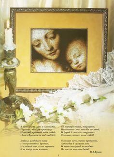 "Gallery.ru / Фото #1 - Мадонна из ""Чудесных мгновений"" - frango"