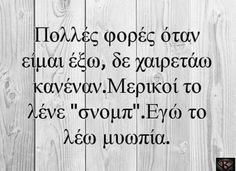 Funny Picture Quotes, Funny Quotes, Life Quotes, Funny Greek, Describe Me, Greek Quotes, Black Heart, True Words, Picture Video