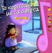 Το κοριτσάκι με τα σπίρταΜε αφήγηση Public, Family Guy, Author, Joy, Learning, Books, Fictional Characters, Libros, Glee