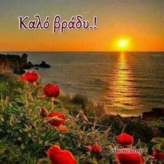 Greek Quotes, Celestial, Sunset, Outdoor, Outdoors, Sunsets, Outdoor Games