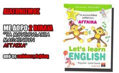 Διαγωνισμός Happytv.gr με δώρο το βιβλίο «Τα μουσουδάκια μαθαίνουν αγγλικά – Let's learn English»