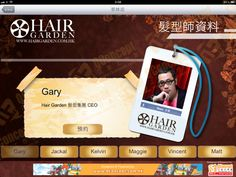 Hair Garden iOS iPad App Design, Development & Production