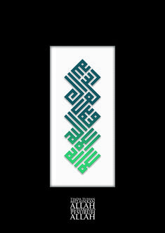 """How to order mosque tile with Islamic Arabic calligraphy in UAE"" Arabic Calligraphy Art, Arabic Art, Calligraphy Alphabet, Islamic Art Pattern, Pattern Art, Art Arabe, Islamic Paintings, Islamic Wall Art, Graffiti Alphabet"