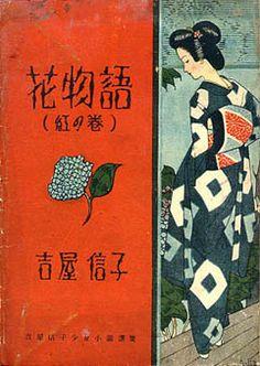 """'Hana monogatari (beni no maki)"""" by Nobuko Yoshida, illus. Katsuji Matsumoto, 1959"""