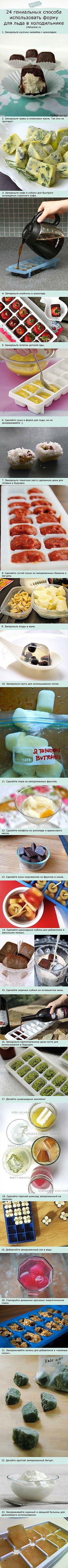 24 способа использования формы для льда в морозильнике.