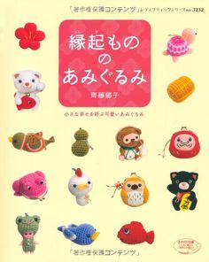 Amigurumi de suerte (Lady Boutique Series No.3232) :: Amazon.co.jp: Libros Ikuko Saito