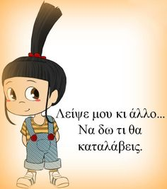 ohh.. Greek Quotes, Romantic Quotes, True Words, Minions, Erotic, Haha, Funny Quotes, Jokes, Inspirational Quotes