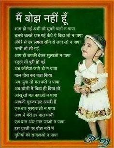 Father Quotes in Hindi, Pita Suvichar, Dad Anmol Vachan