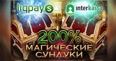 Акция «Магические сундуки» в онлайн казино VulkanoGames.