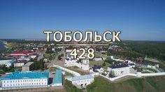 Тобольск 428 - День города - Студия AeroTob