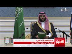 الأمير محمد بن سلمان : اتفاق الرياض فاتحة خير لاستقرار اليمن - YouTube
