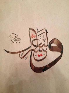 اجمل اللوحات الفنية للخط العربي